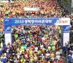 2018 평택항 마라톤대회 홍보
